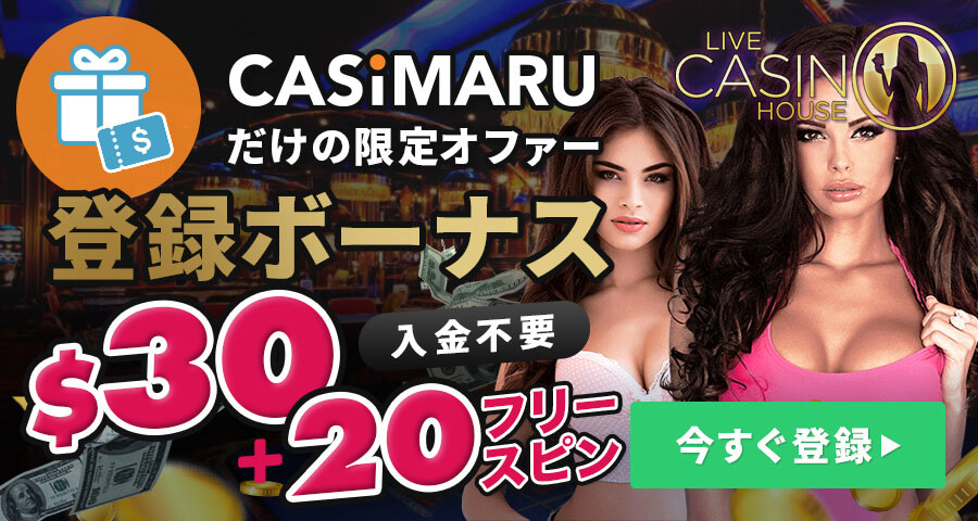 LiveCasinoHouse Review