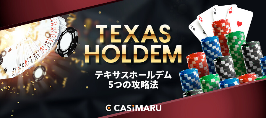texas-holdem-tip-strategy