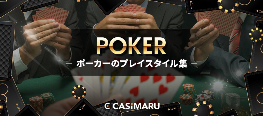 poker-play-style