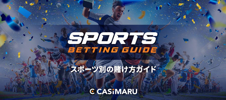 sports-booking-betting-guide