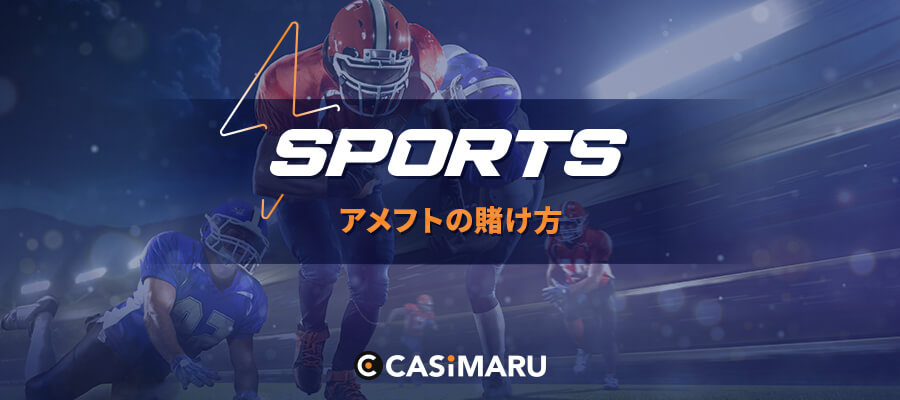 sports-booking-how-to-betting-american-football