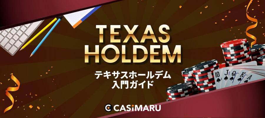 texas-holdem-beginners-guide