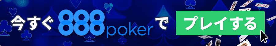 888-poker-casino-register-now