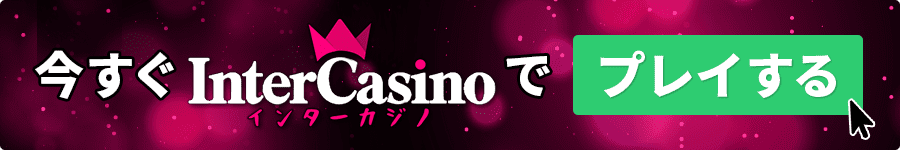 inter-casino-register-now