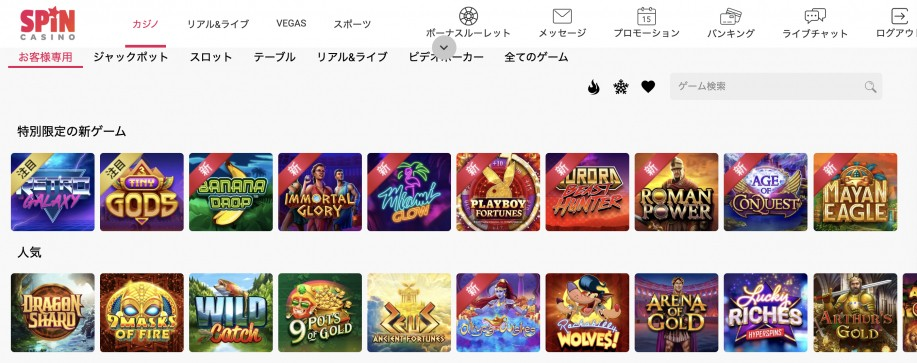 spin-casino-games