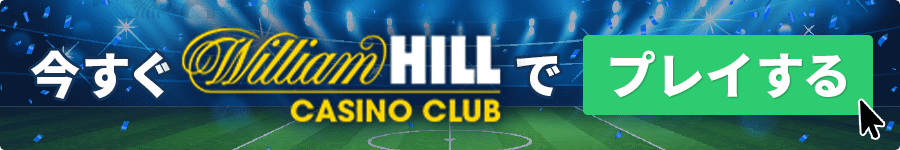 william-hill-casino-club-register-now