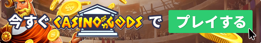 casino-gods-register-now