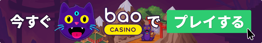 bao-casino-register-now