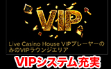live-casino-house-vip-function