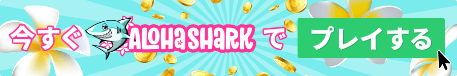 aloha-shark-casino-register-now