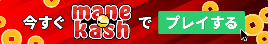 manekash-online-casino-register-now