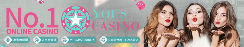yous-casino-recommend